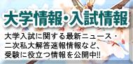 side_daigaku_nyushi
