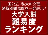 side_toshin_ranking
